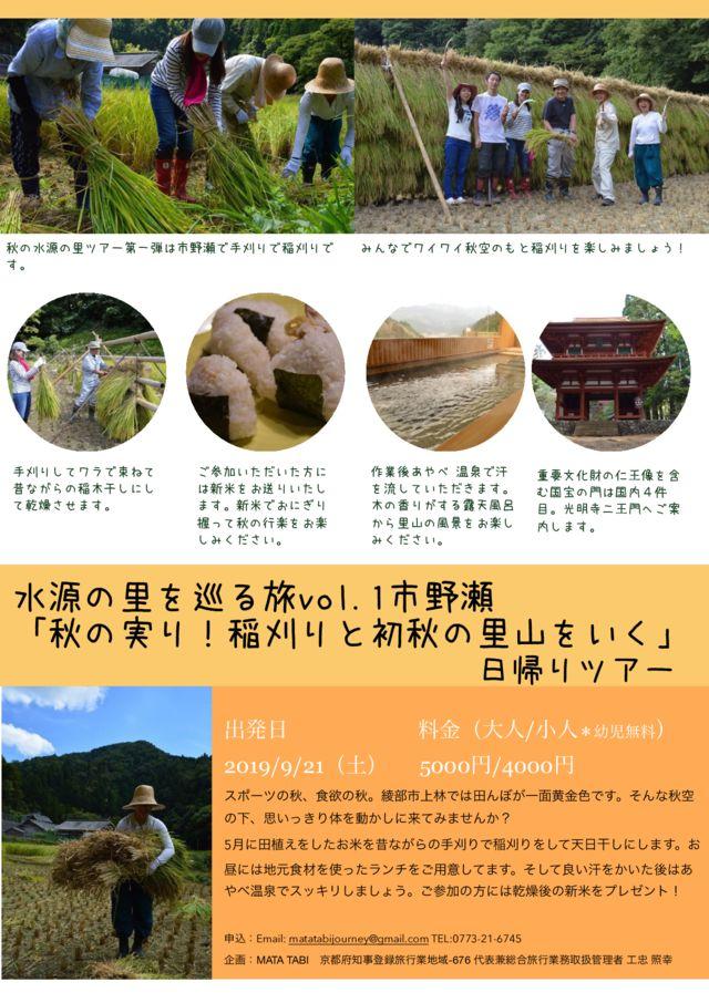 2019年9月稲刈りと初秋のツアー