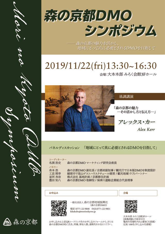 20191122symposium