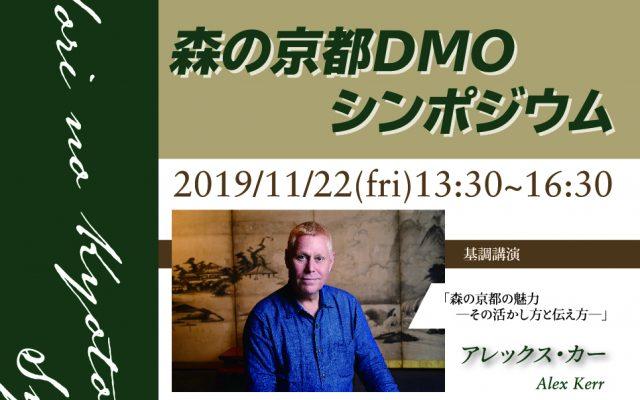 森の京都DMOシンポジウム