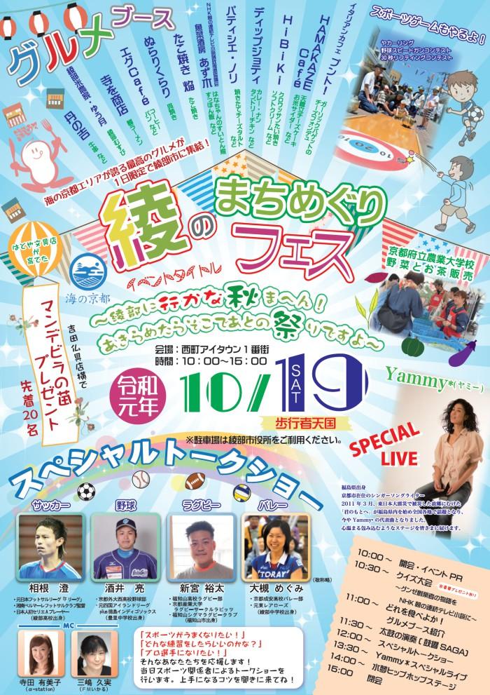 2019_machimeguri700.jpg