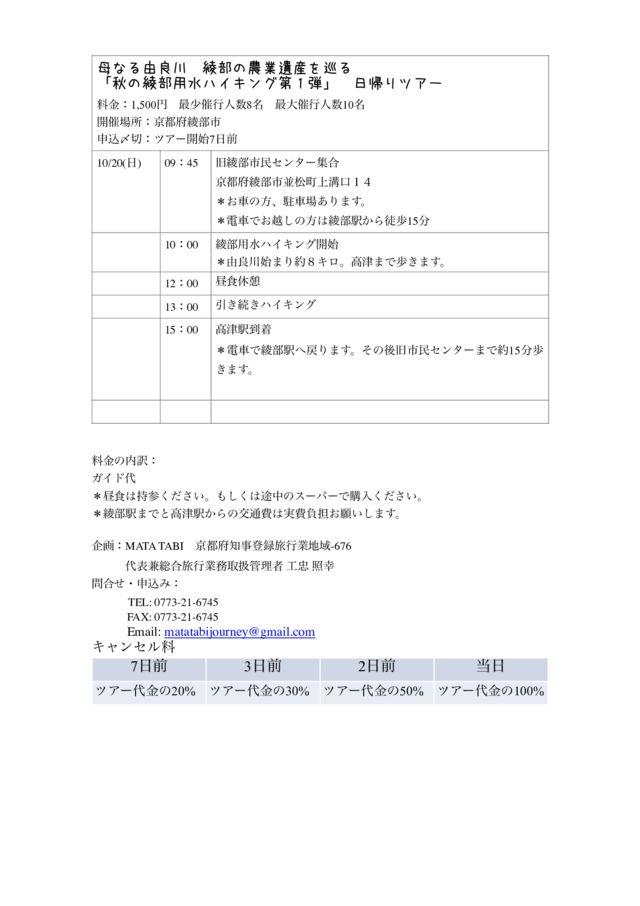UTF-8_Q_201910E7B6BEE983A8___UTF-8_Q_E794A8E6B0B4E38384E382A2E383BC2Epdf.pdf