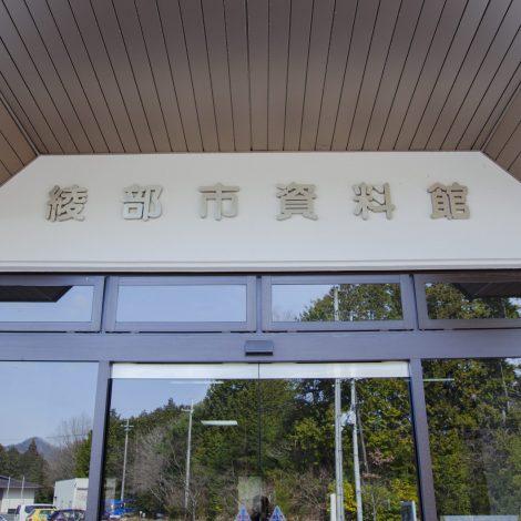 綾部市資料館