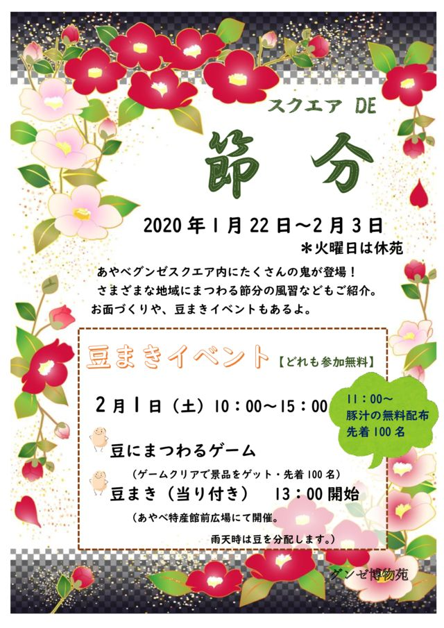 20200122_setsubun