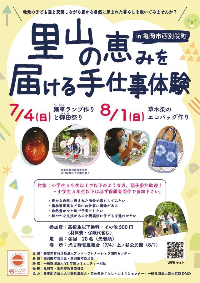 satoyama_leaflet