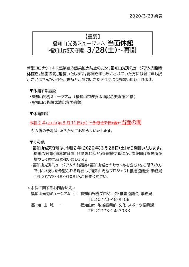 20200323【休館】福知山光秀ミュージアム