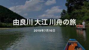 >Fukuchiyama, Yuragawa River ride