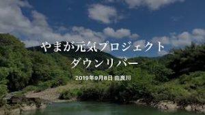 >Yuragawa down river from Yamaga in Ayabe