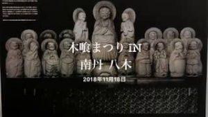 >Smiling Buddha statue in Nantan