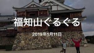 >Fukuchiyama Castile walk