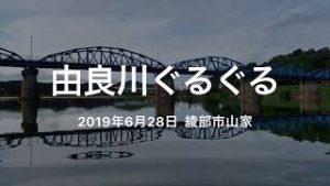 >Yuragawa river down river 20190628