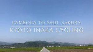>Kyoto Inaka Cycling SAKURA