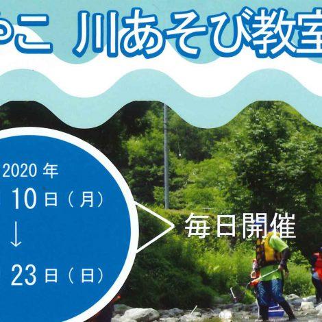おやこ川遊び2020