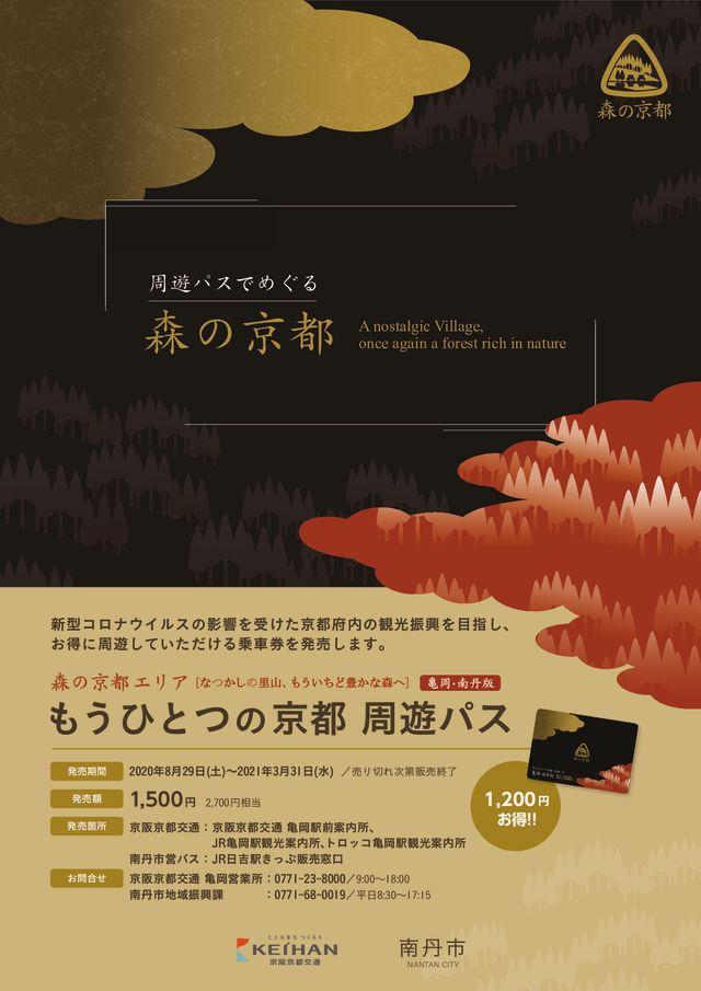 200818_flyer_mori1