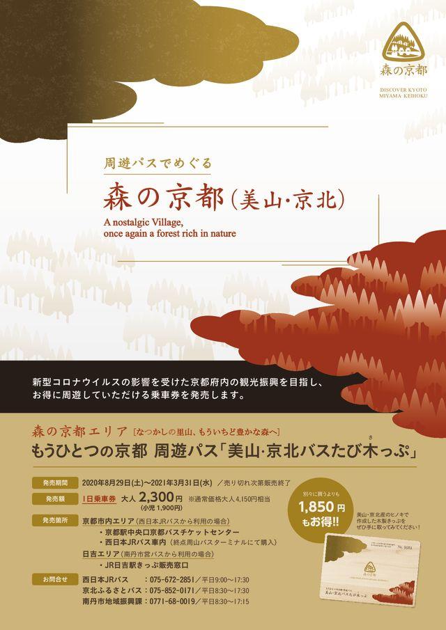 200818_flyer_mori2