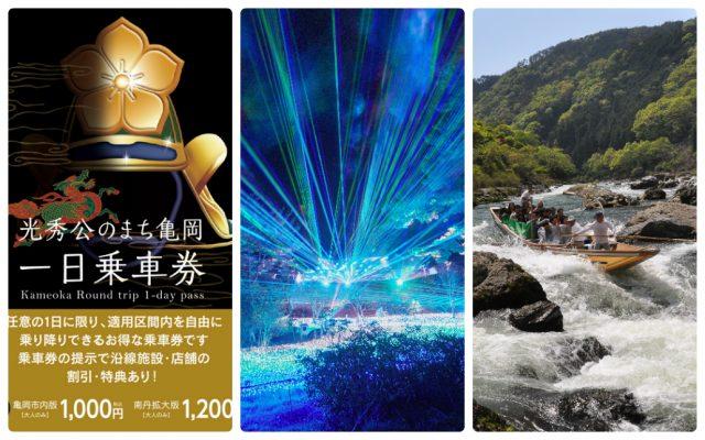 日本旅行×森の京都 東日本版パンフレットにエリア情報掲載中!
