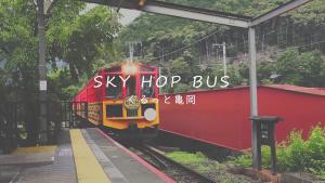 >SKY HOP BUS ぐるっと森の京都〈亀岡編〉