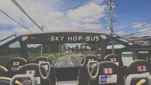 >SKY HOP BUS ぐるっと森の京都〈京丹波編〉
