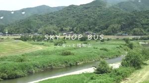 >SKY HOP BUS ぐるっと森の京都〈福知山編〉