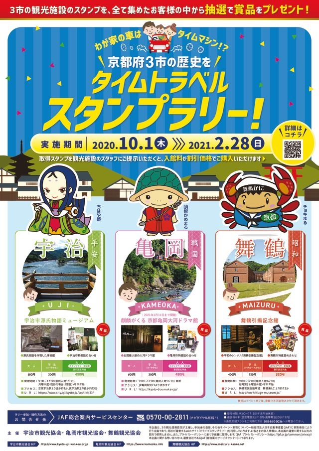 200925_stamp_rally_support_Flyer_A4