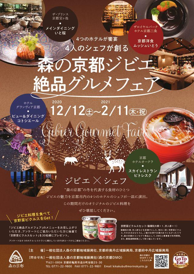 森の京都ジビエ絶品グルメフェア