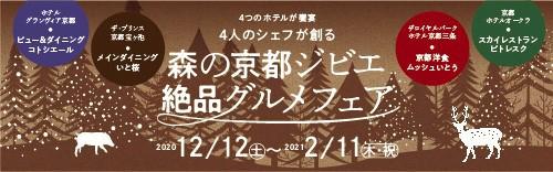 森の京都ジビエ 絶品グルメフェア