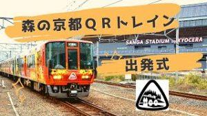 >森の京都QRトレイン~Quality and Relaxing Train~出発式ダイジェスト