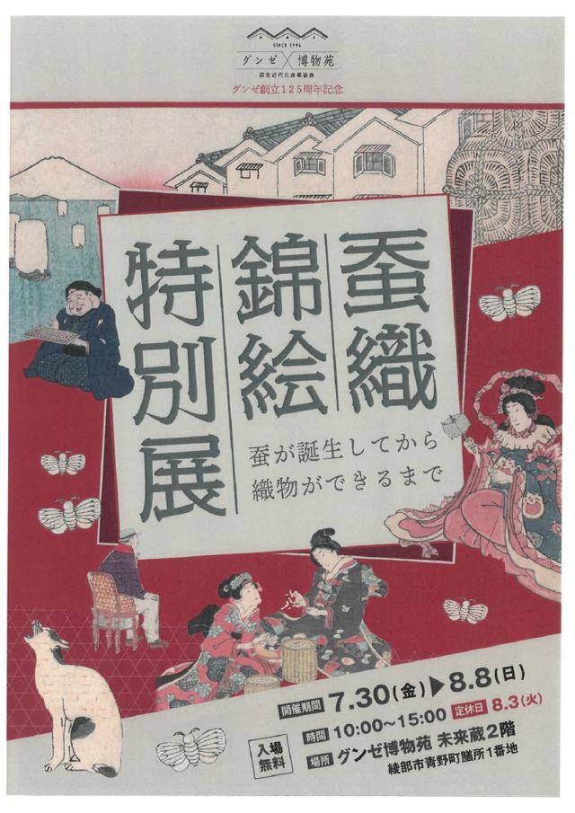 蚕織錦絵特別展