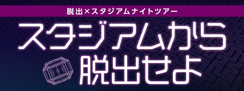 """""""スタジアムから脱出せよ""""脱出×ナイトツアー"""