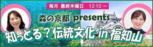 森の京都presents 知っとる?伝統文化 in福知山